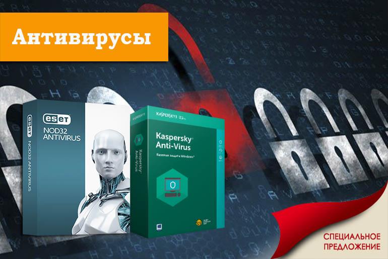 Антивирусы для компьютера купить в Шымкенте