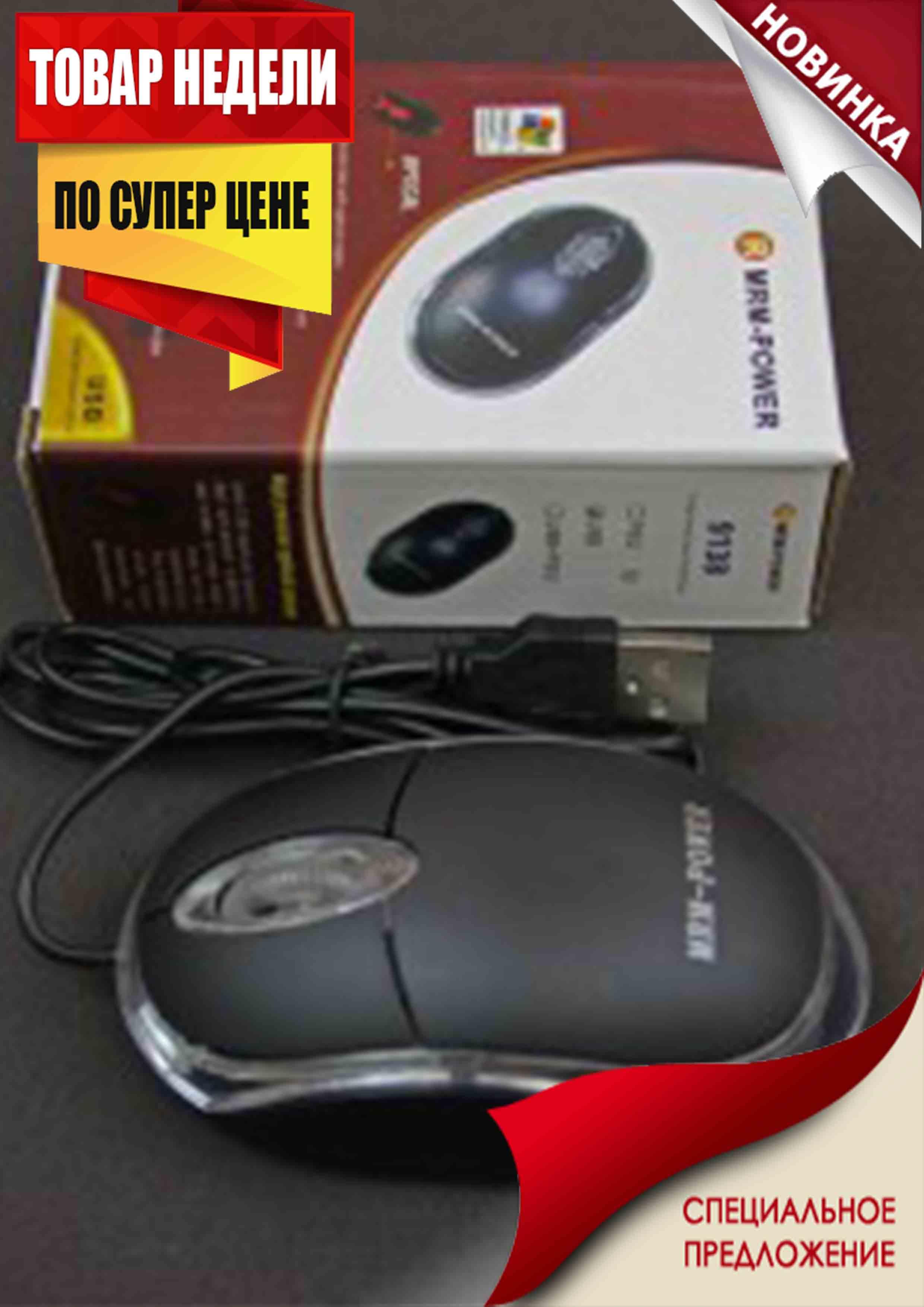 Проводная мышка MRM-Power 9138
