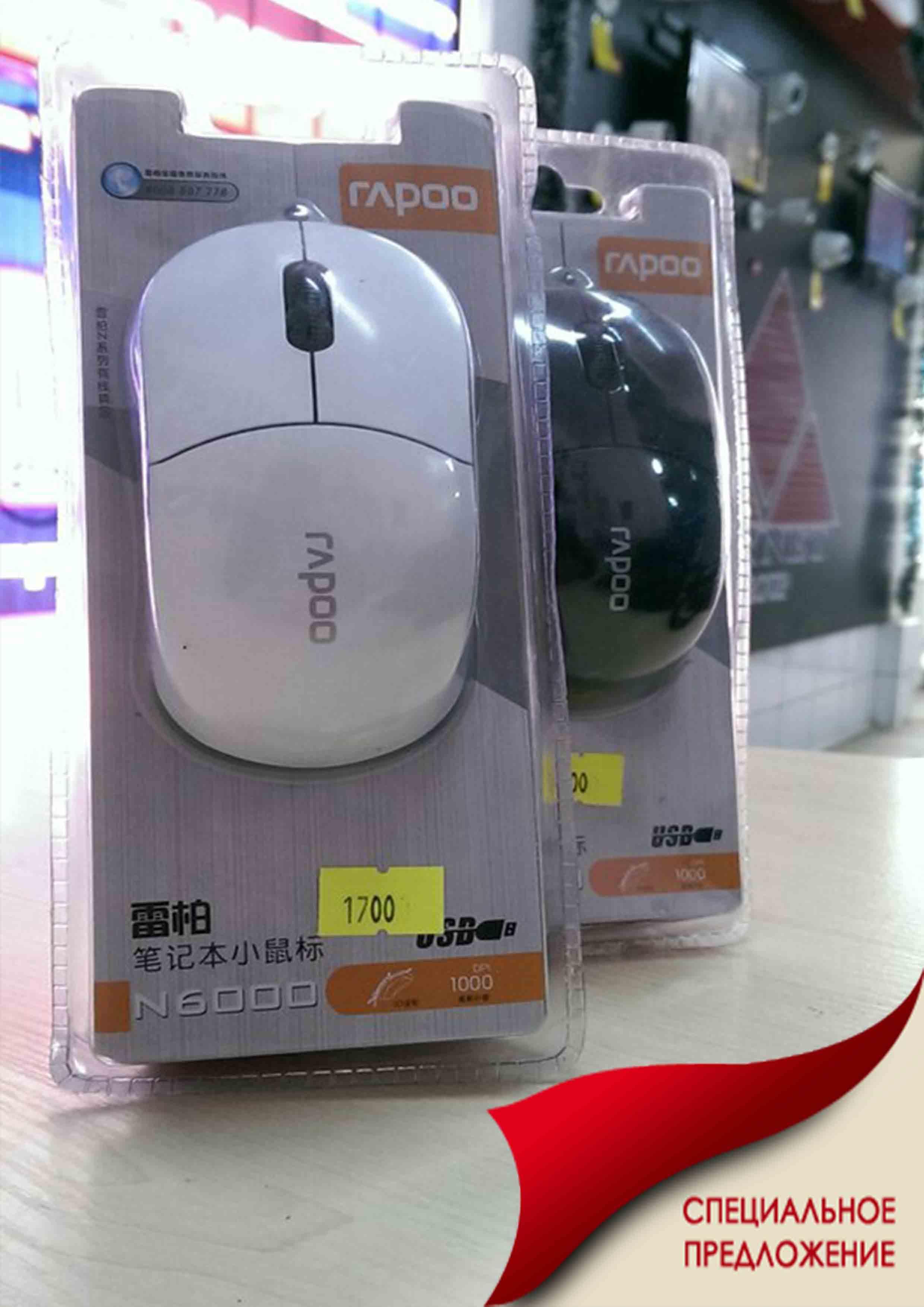 Проводная мышка RAPOO N6000