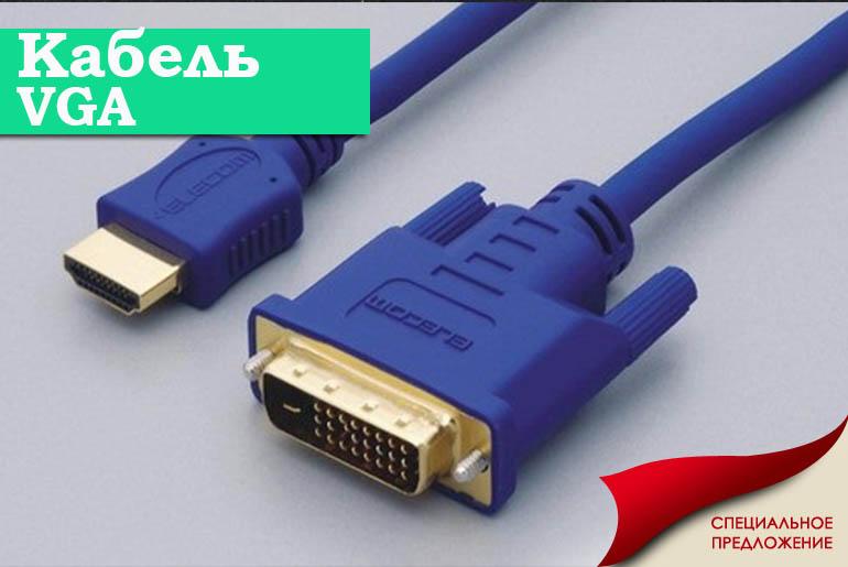 кабель VGA для компьютеров Skynet Group