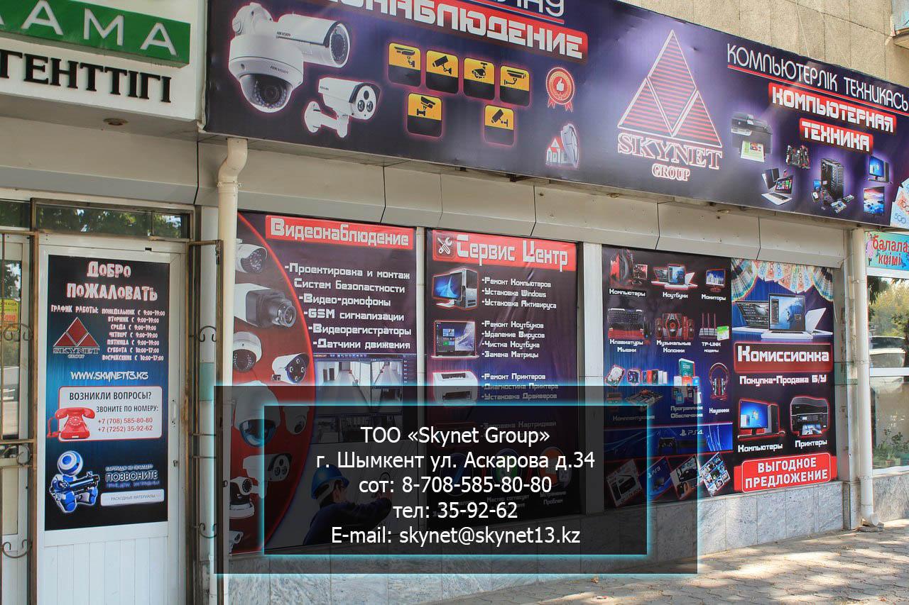 магазин компьютерной техники Skynet Group