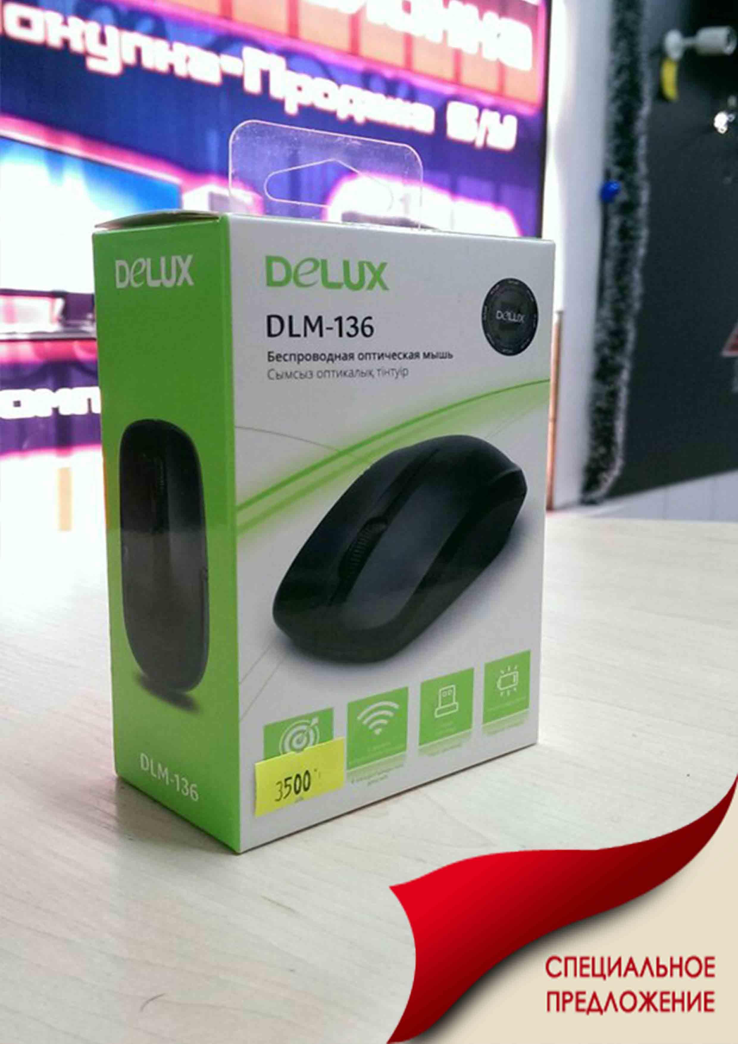Мышка беспроводная Delux DLM-136
