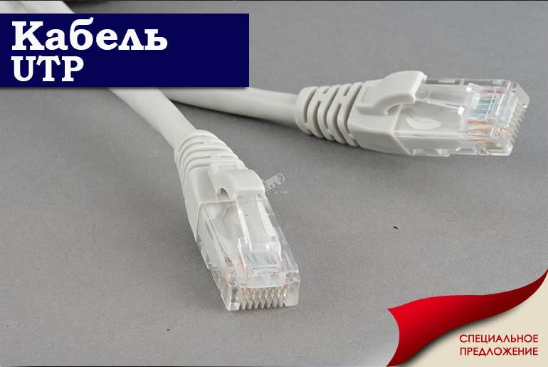 UTP кабель для интернета Skynet Group