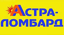 Астра-Ломбард
