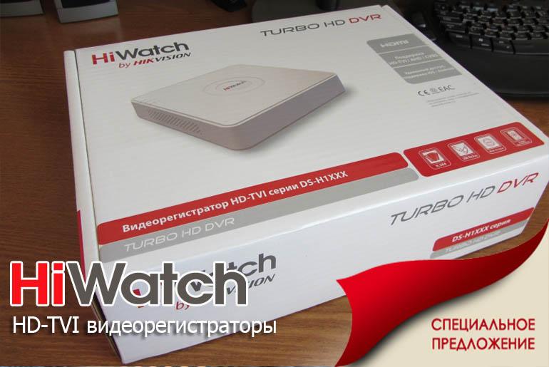 Видеонаблюдение HD-TVI видеорегистраторы Skynet Group