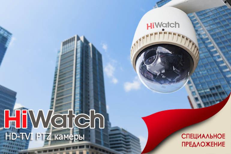 Видеонаблюдение HD-TVI PTZ Skynet Group