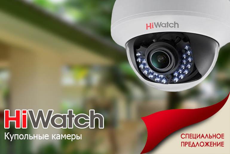 Купольные камеры видеонаблюдения Skynet Group