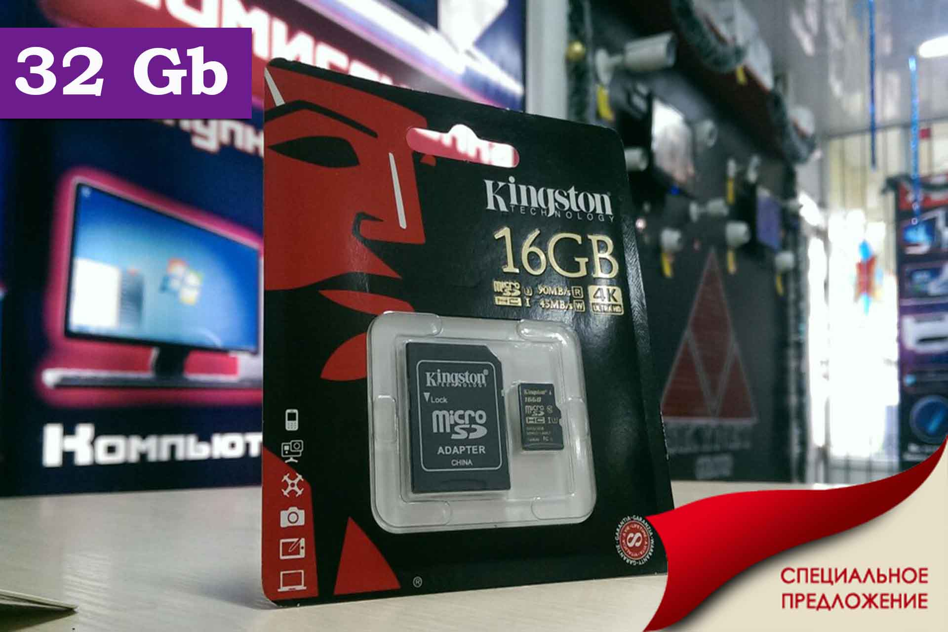 Микро SD Kingston 16Gb
