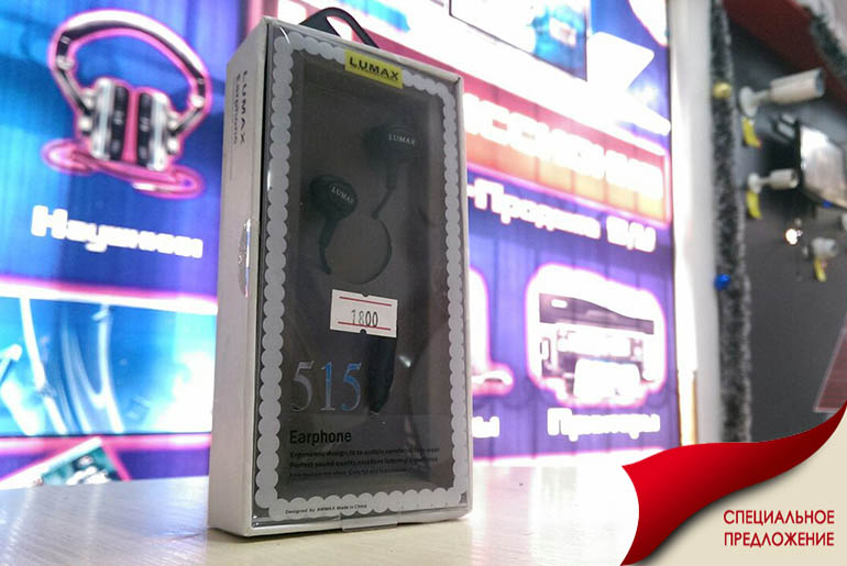 Наушники для сотовых LUMAX 515