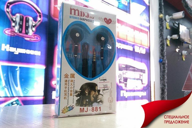 Наушники для сотовых MDJ MJ881