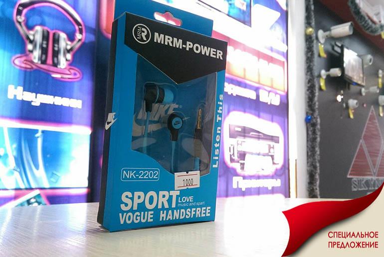 Наушники для сотовых MRM POWER NK 2202 02