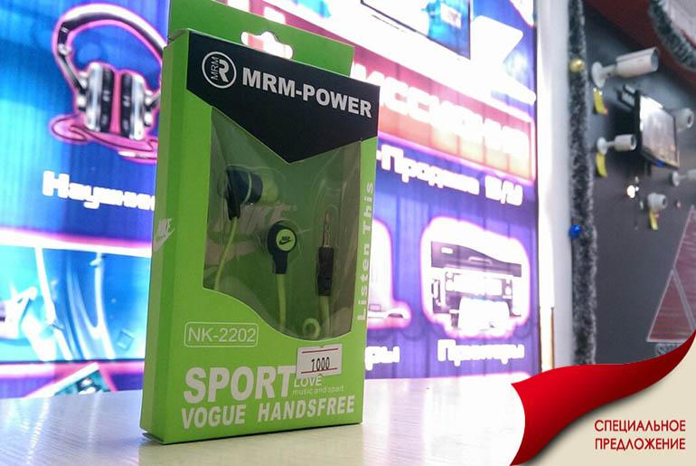 Наушники для сотовых MRM POWER NK 2202