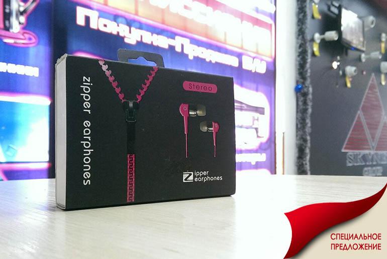 Наушники для сотовых Stereo Zipper