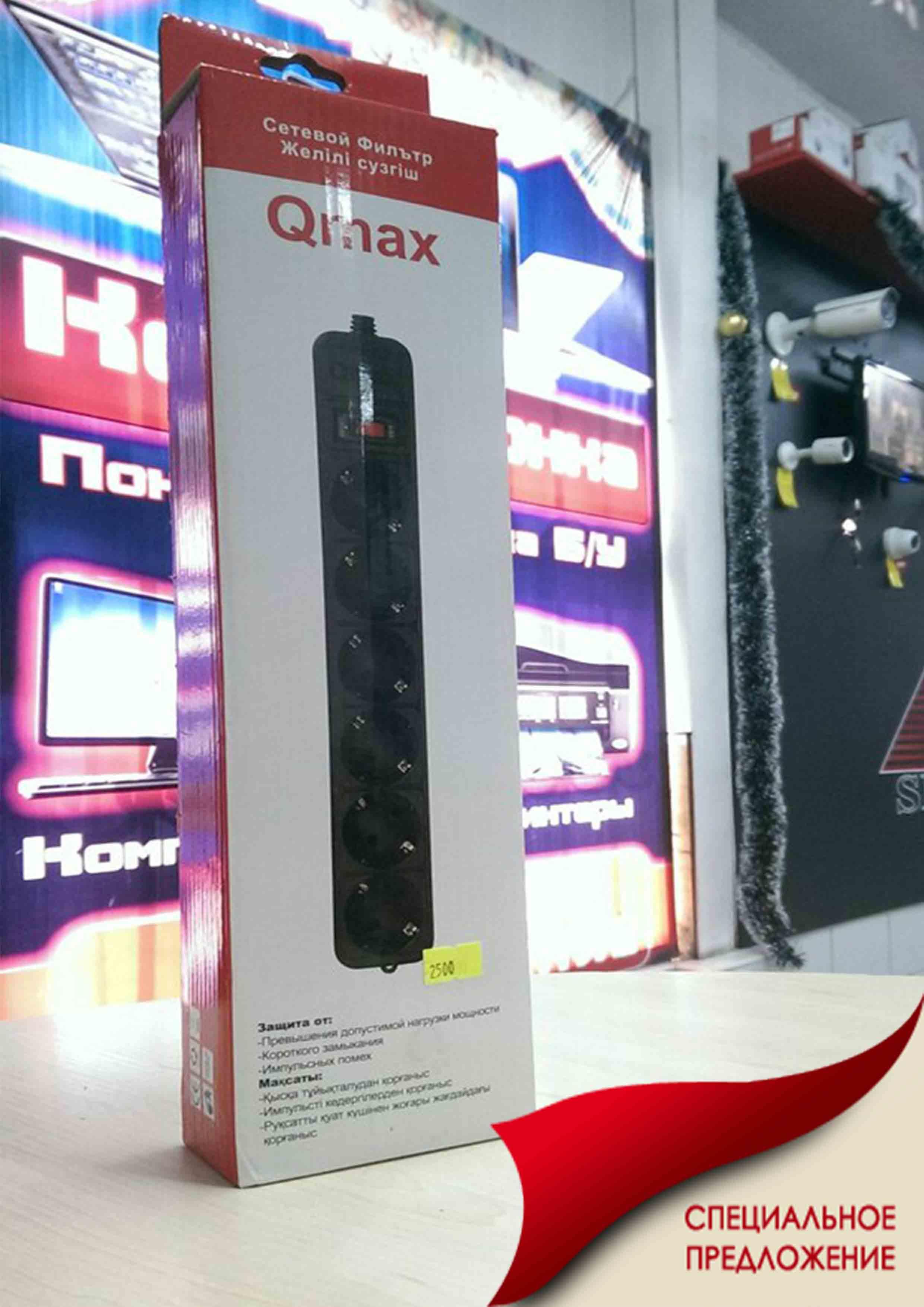 Сетевой фильтр Qmax 5 метров