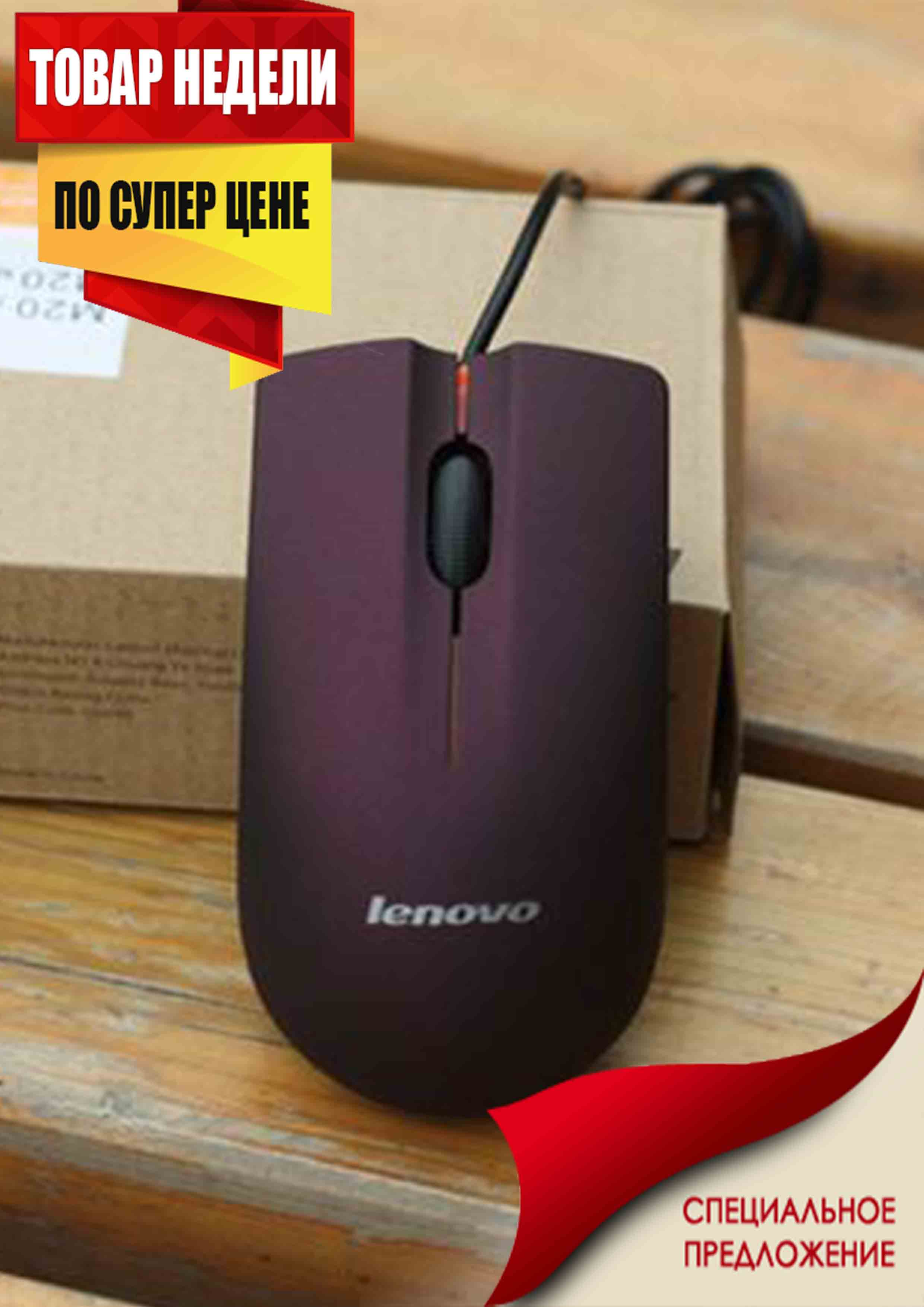 Mышка Lenovo M20