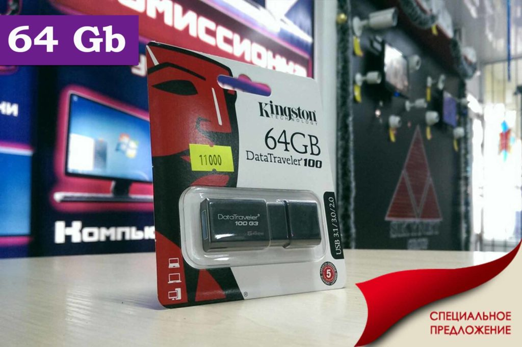 USB флешка кингстон 64 гиг оригинал