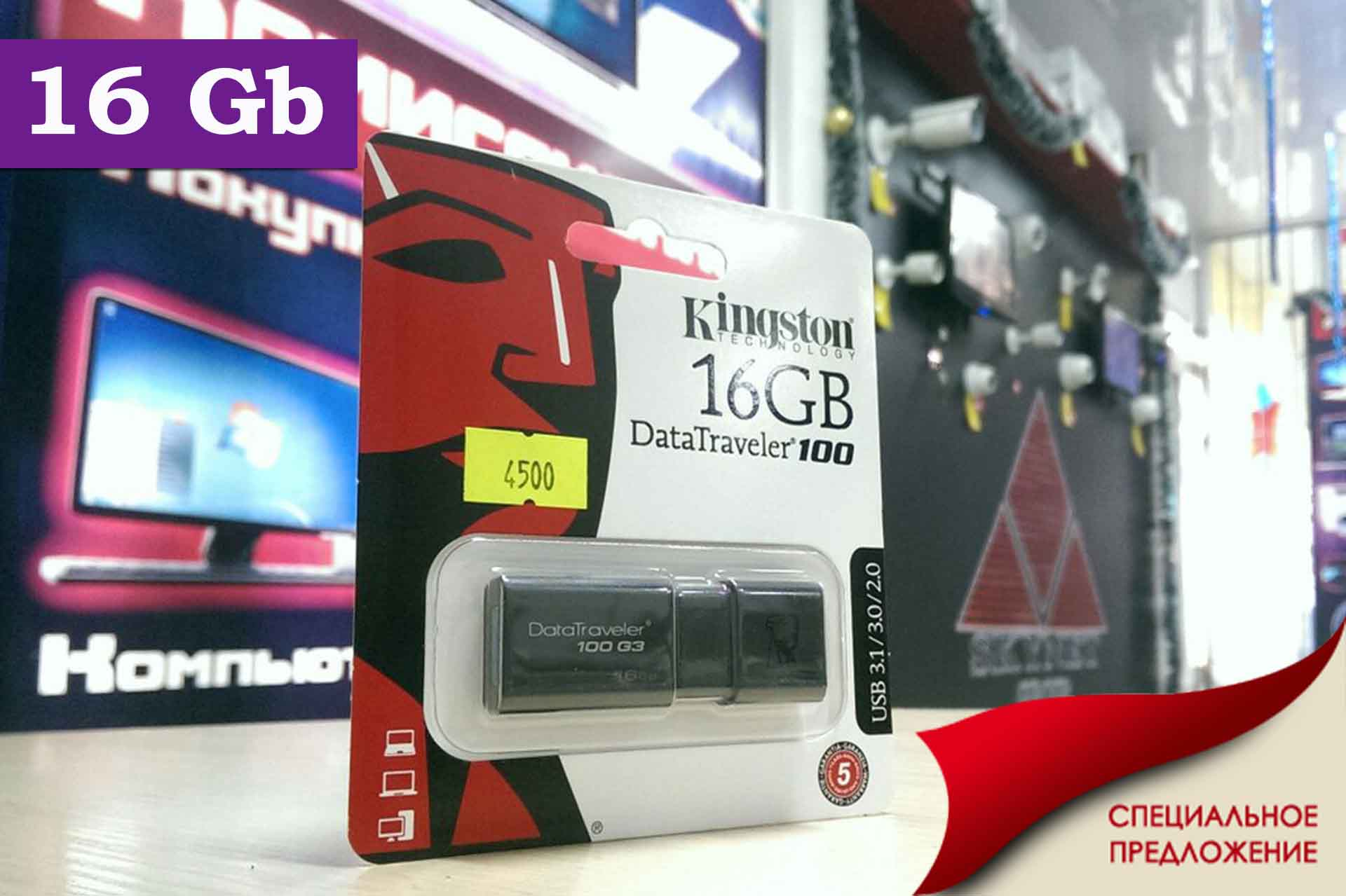 USB флешка Kingston 16Gb