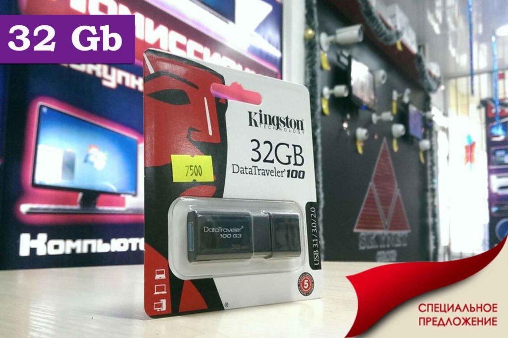 USB флешка Kingston 32Gb