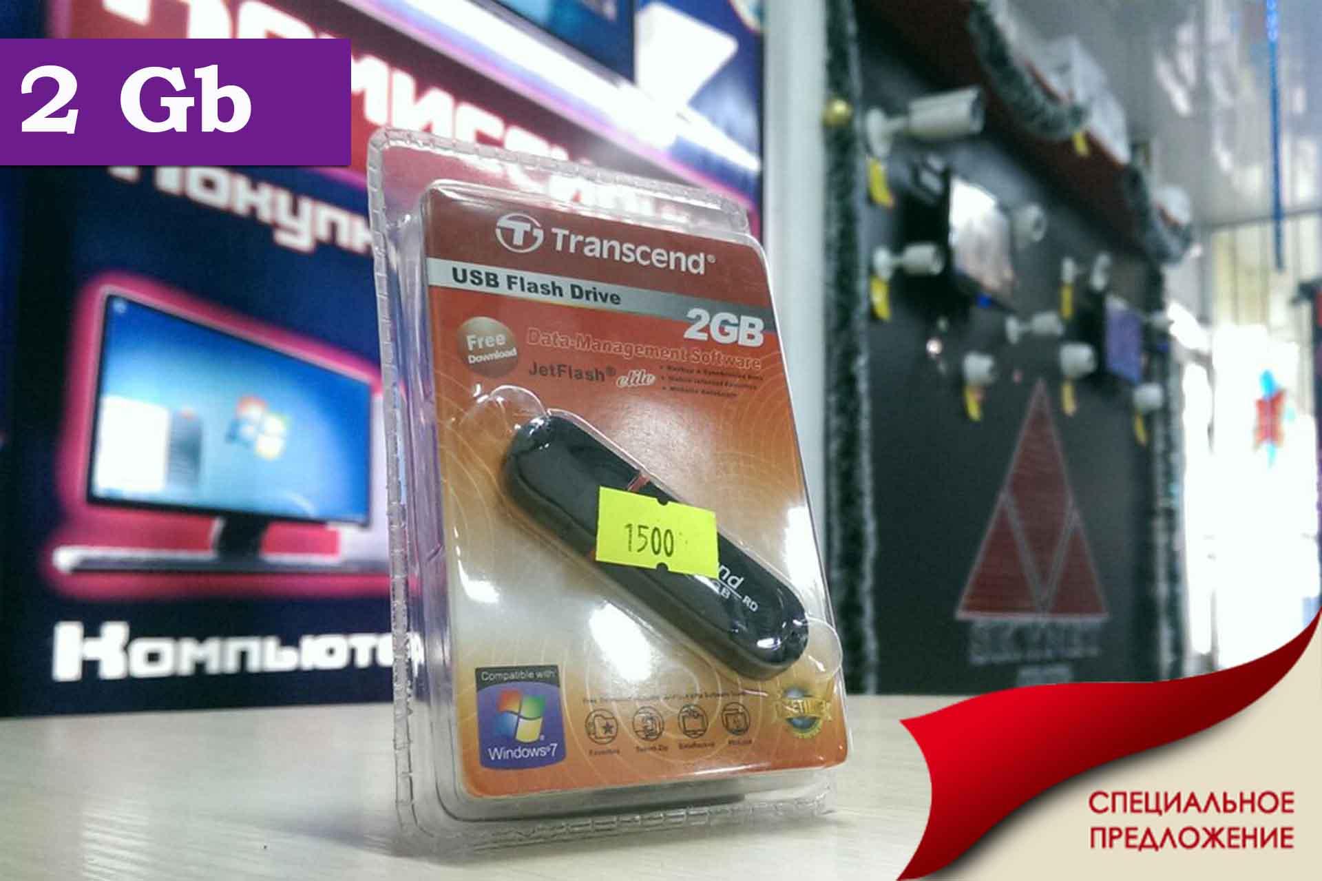 USB флешка Transcend 2Gb