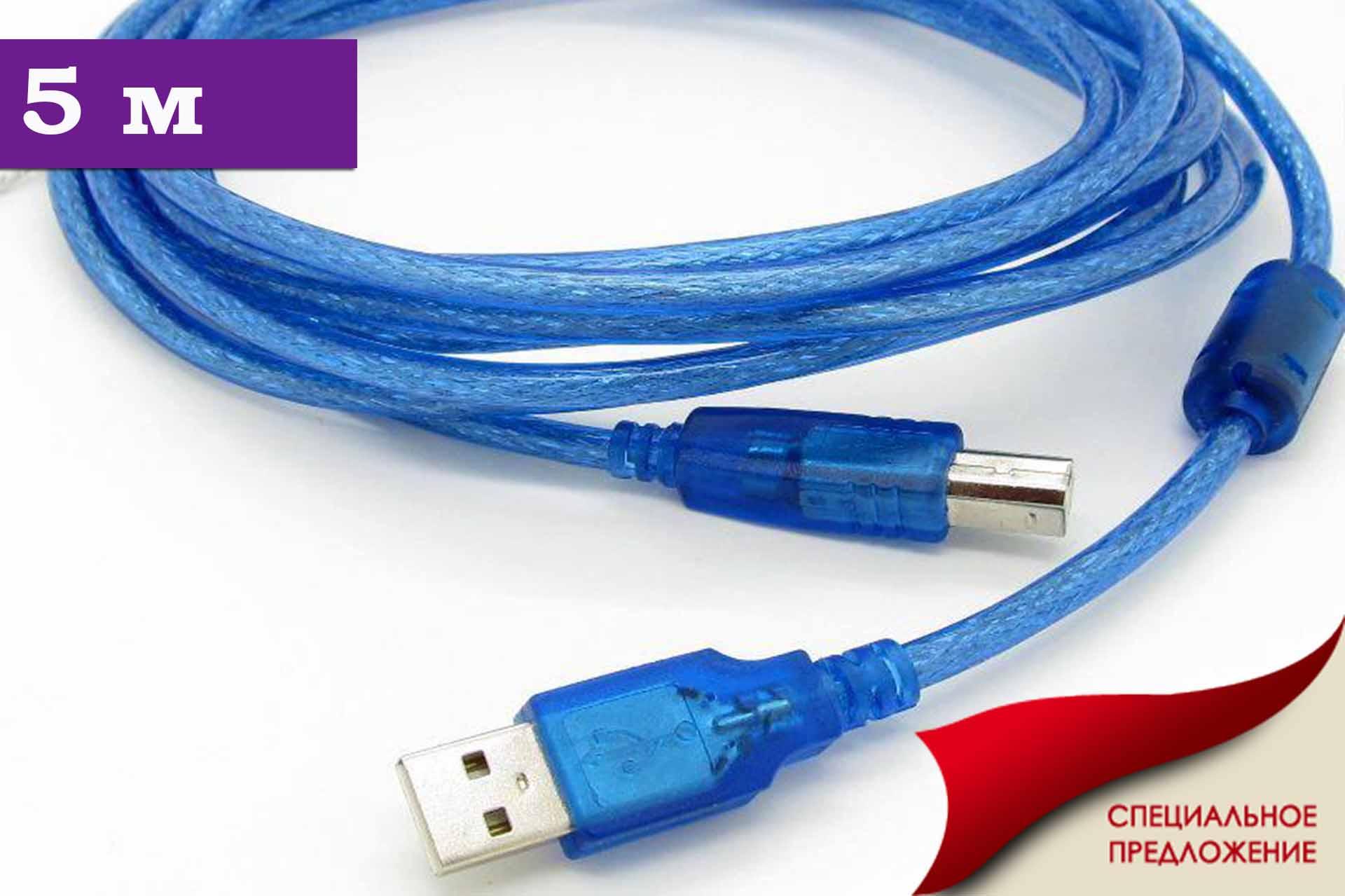 Usb кабель на принтер 5 метров