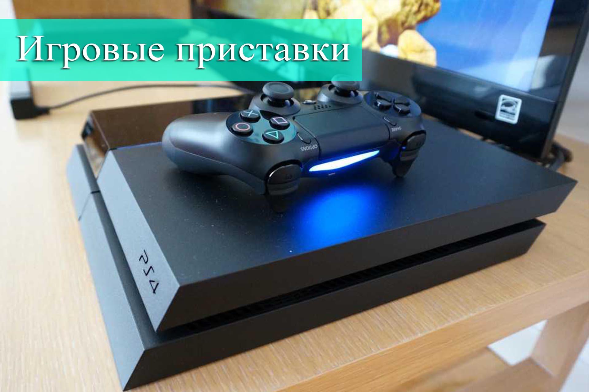 Комиссионный магазин продажа игровых приставок в Шымкенте Skynet Group