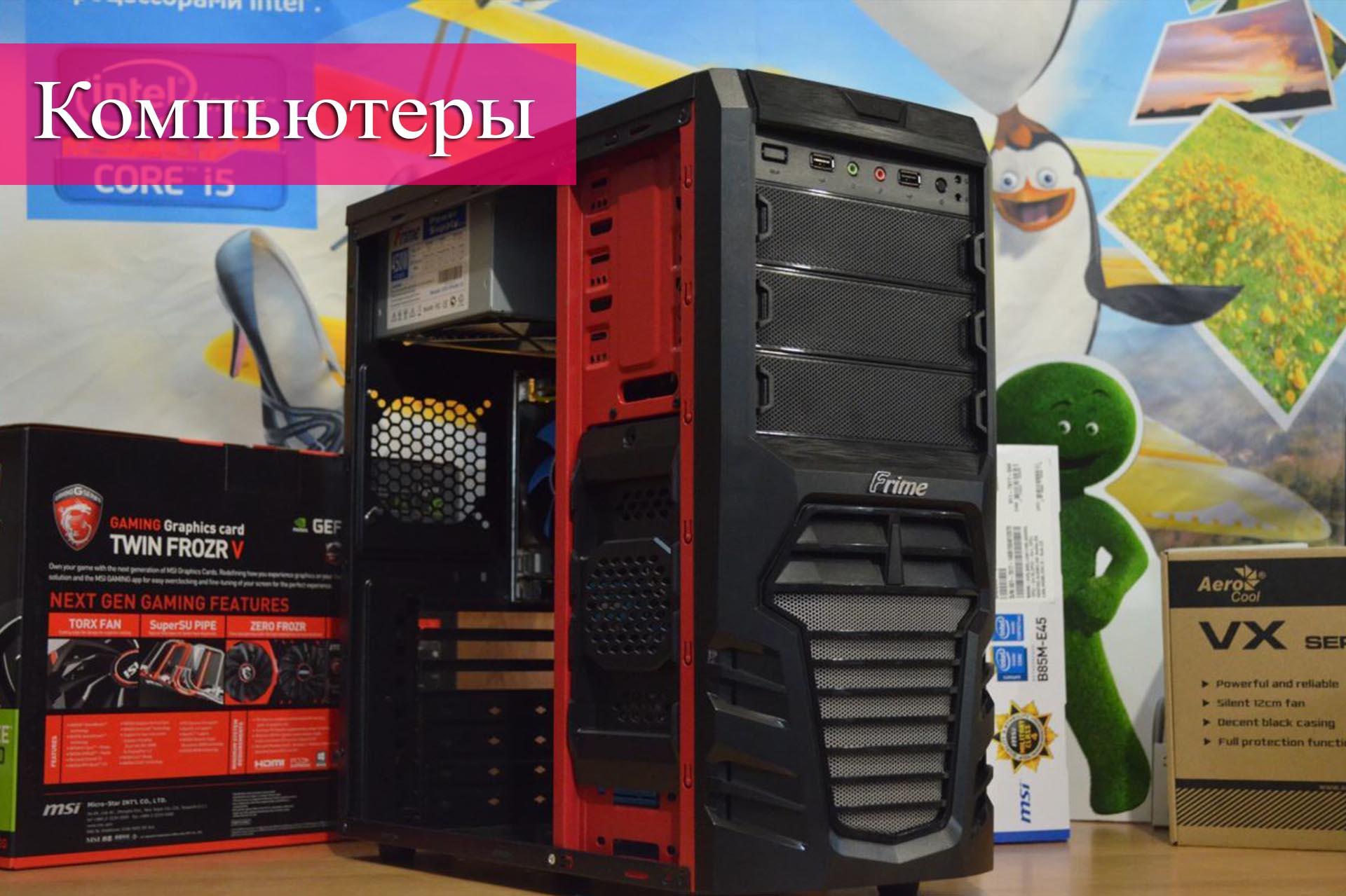 компьютеры бу купить в Шымкенте по отличной цене